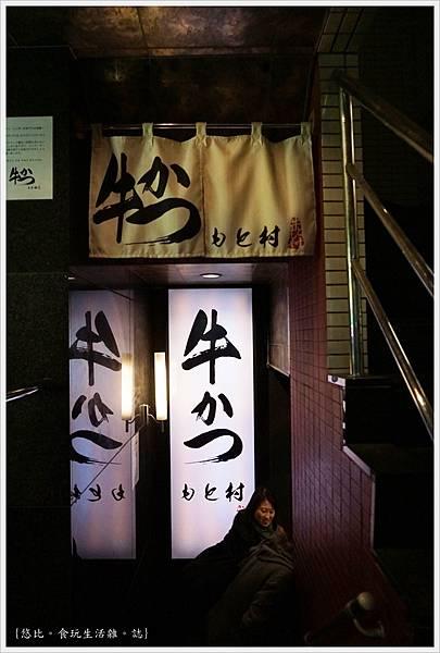 新橋-炸牛排-2.JPG