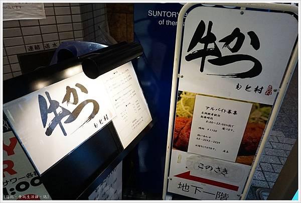 新橋-炸牛排-1.JPG