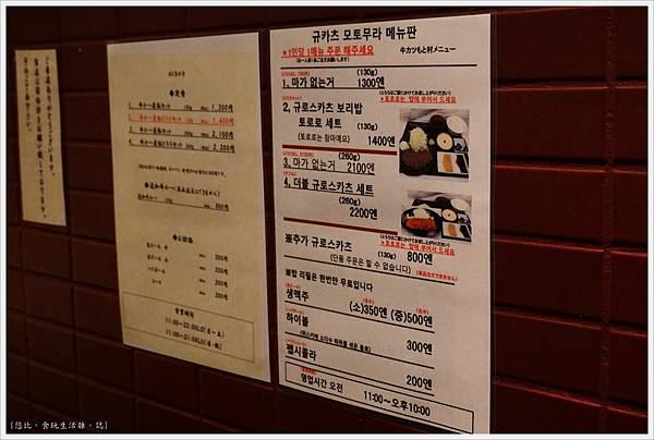 新橋-炸牛排-3.JPG