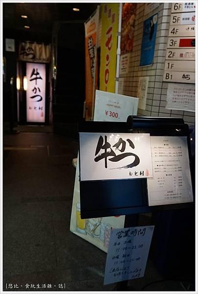 新橋-炸牛排-22.JPG