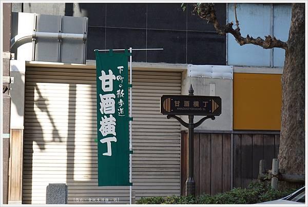 人形町-11-甘酒橫丁.JPG