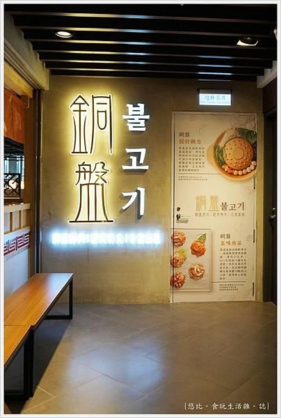 銅盤韓式料理-74-外觀