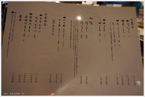東大-104-廚果子KUROGI.JPG