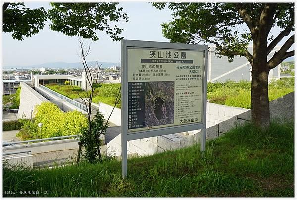 狹山池博物館-129-外部.JPG