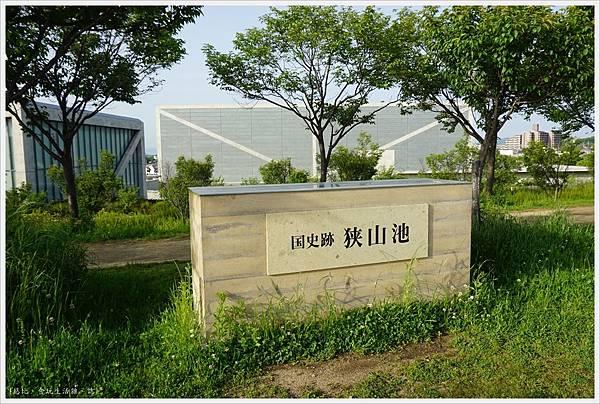 狹山池博物館-132-外部.JPG