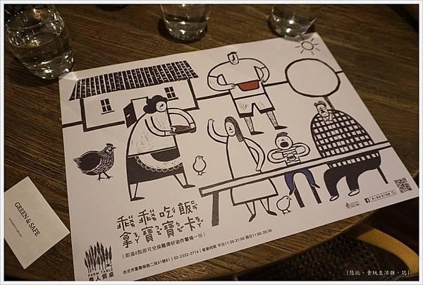農人餐桌-38.JPG