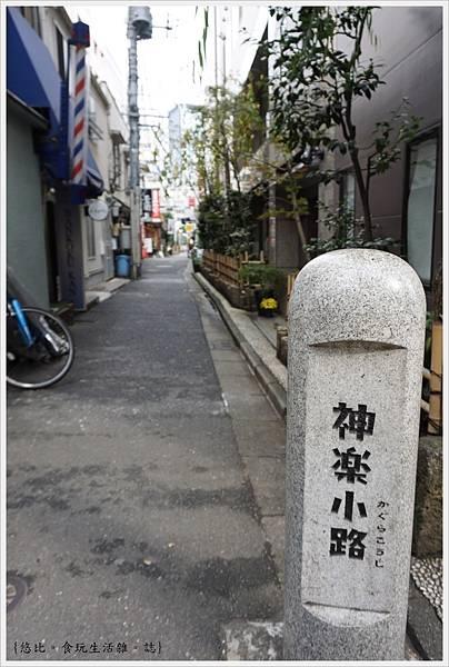 神樂阪-14.JPG
