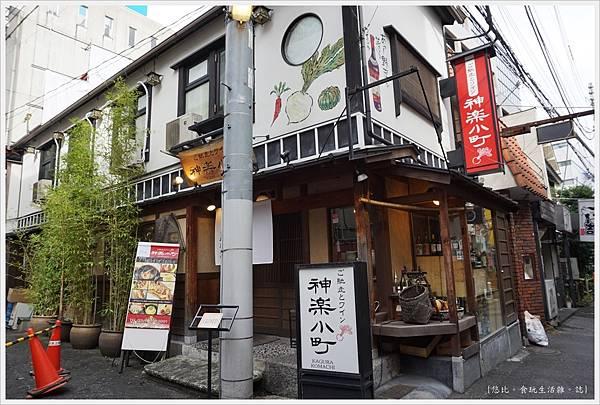 神樂阪-15.JPG