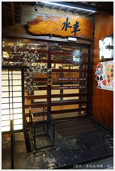 水車日本料理-33-外觀.JPG