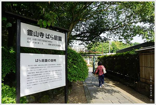 靈山寺-7-玫瑰園.JPG