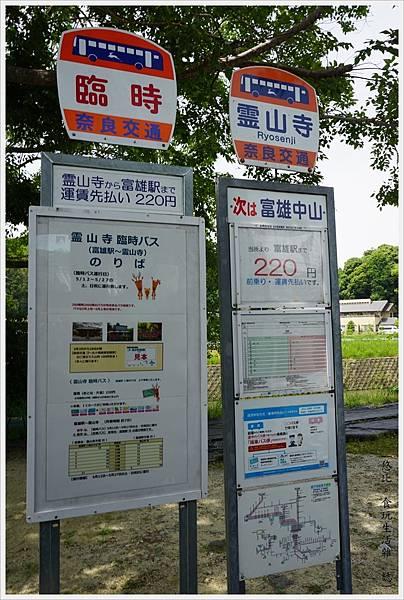靈山寺-126-公車站牌.JPG