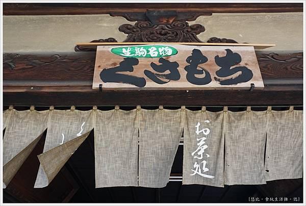 生駒-31-寶山寺茶所.JPG