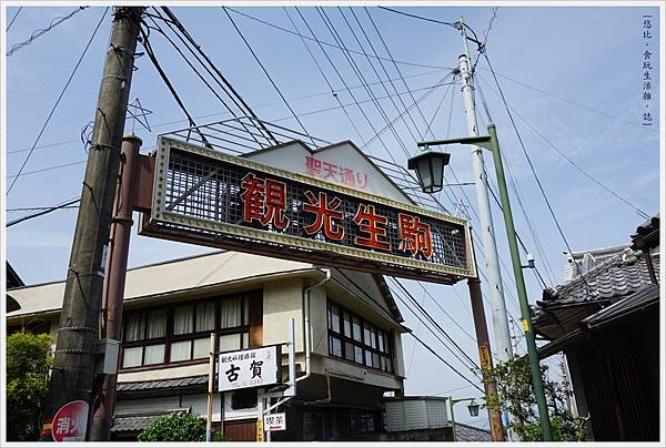 生駒-92-寶山寺參道商店街.JPG