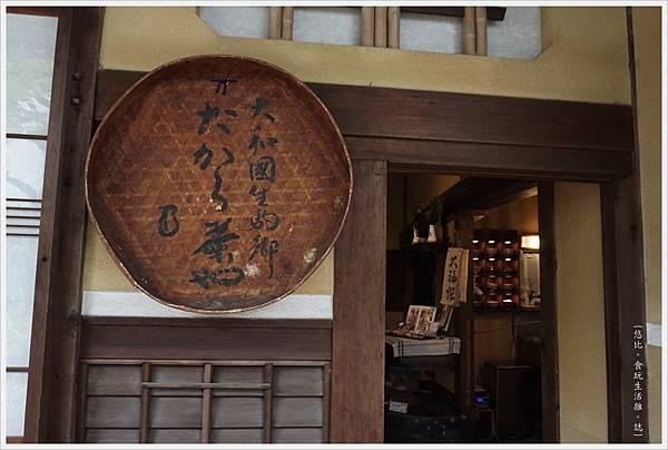 寶山寺-寶屋-12.JPG