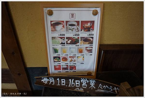 寶山寺-寶屋-17.JPG