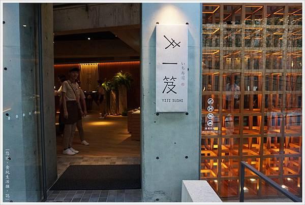 一笈壽司-10-入口.JPG