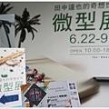田中達也微型展-1.JPG