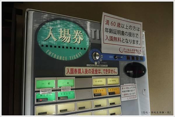 精華町-6-京阪奈紀念公園水景園購票機.JPG