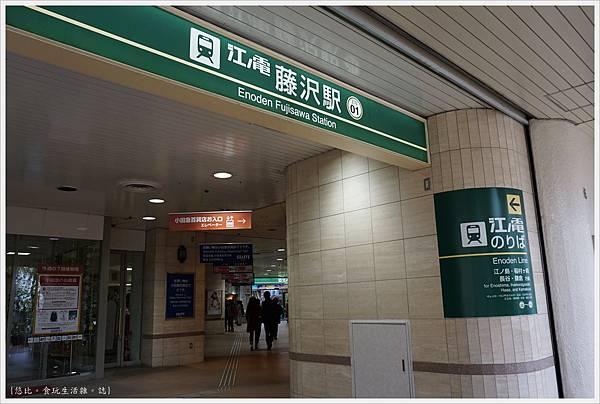 鎌倉-2-江之電藤澤.JPG