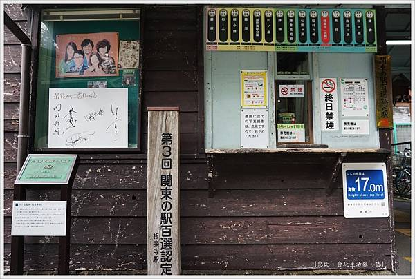鎌倉-26-極樂寺站.JPG
