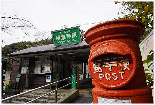 鎌倉-27-極樂寺站.JPG