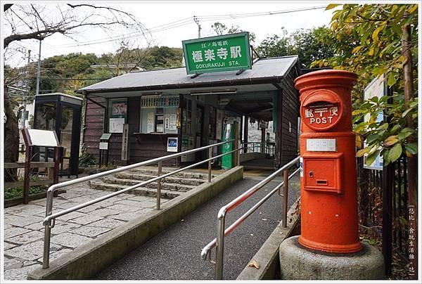 鎌倉-28-極樂寺站.JPG