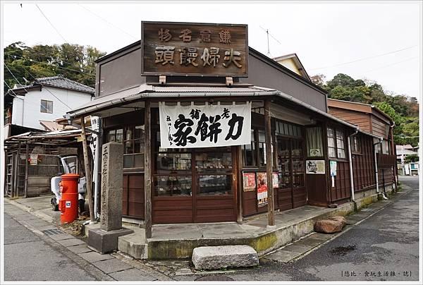 鎌倉-30-力餅家.JPG