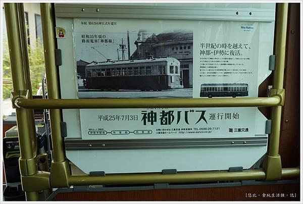 伊勢神宮-4-復古巴士.JPG