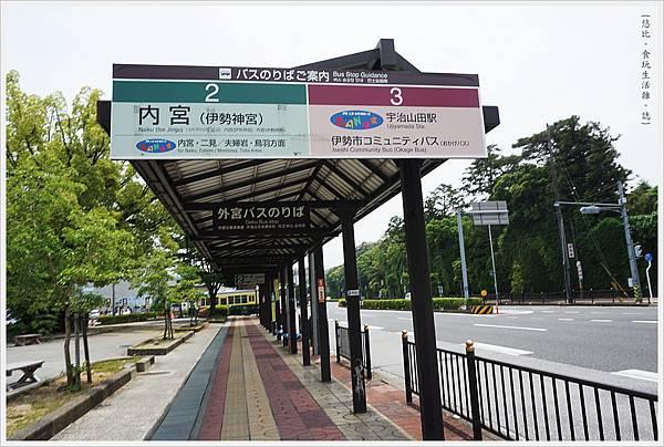 伊勢神宮-6-外宮巴士站.JPG