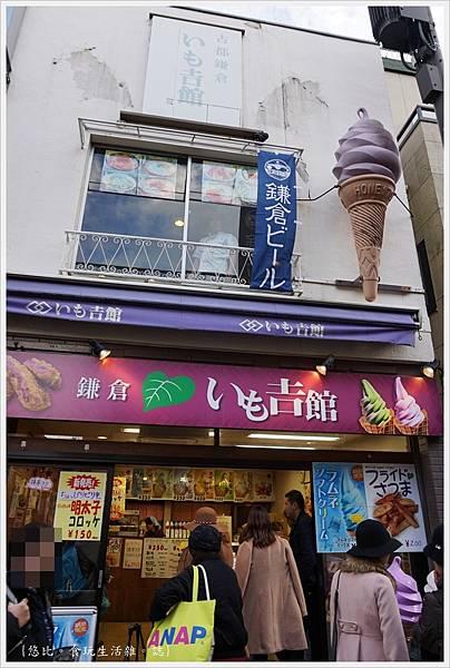 鎌倉-123-小町通.JPG