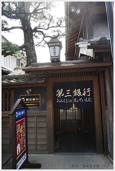 托福橫丁-43-第三銀行.JPG
