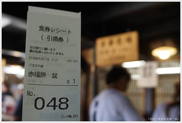 托福橫丁-92-赤福.JPG