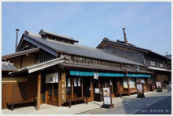 托福橫丁-101-五十鈴茶屋.JPG