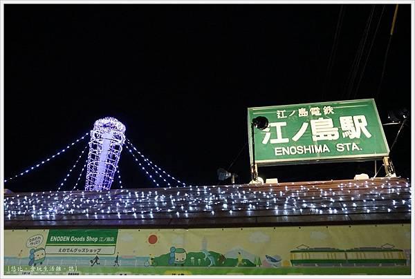鎌倉-227-江之島站.JPG