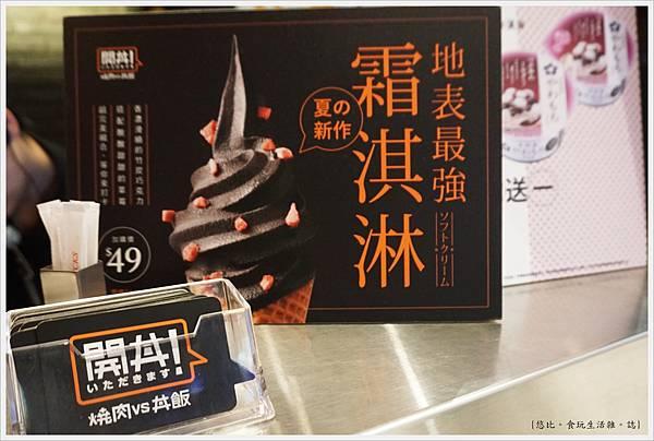 開丼-31-地表最強霜淇淋