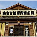 伊勢神宮-2-巴士站.JPG