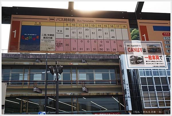 伊勢神宮-巴士站.JPG