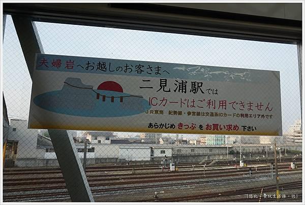 伊勢站-2.JPG