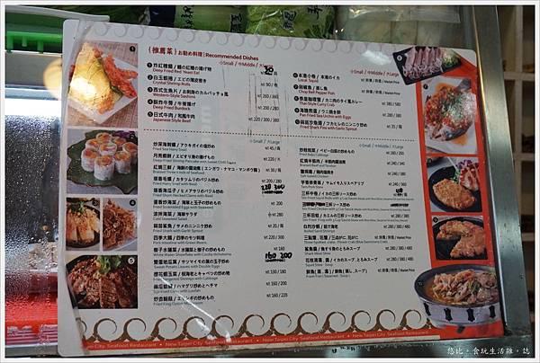 88號水碼頭餐廳-2-菜單.JPG