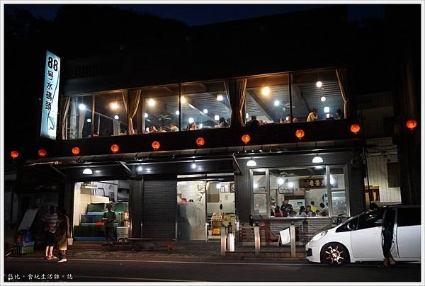 88號水碼頭餐廳-8.JPG