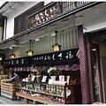 奈良長谷寺-39-白酒屋.JPG