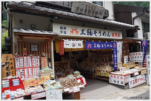 奈良長谷寺-165-商店街.JPG