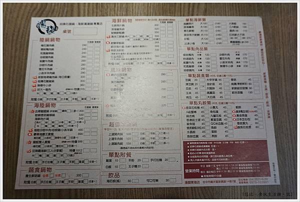 湯馥石頭火鍋-37-MENU