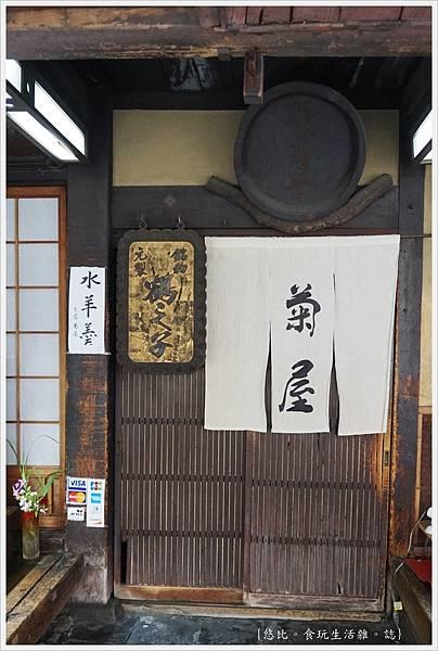 大和郡山-7-本家菊屋.JPG