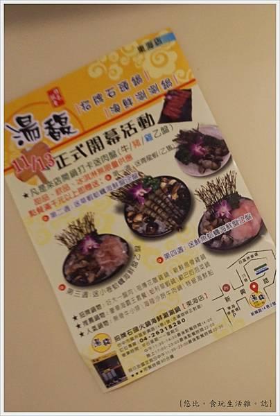湯馥石頭火鍋-41