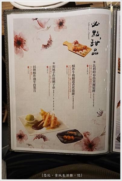一鷺炭火燒鳥工房-17-甜點MENU.JPG