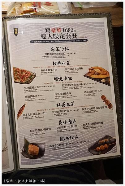 一鷺炭火燒鳥工房-16-雙人套餐MENU.JPG