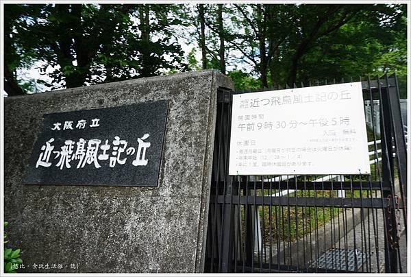 近飛鳥博物館-7-入口.JPG