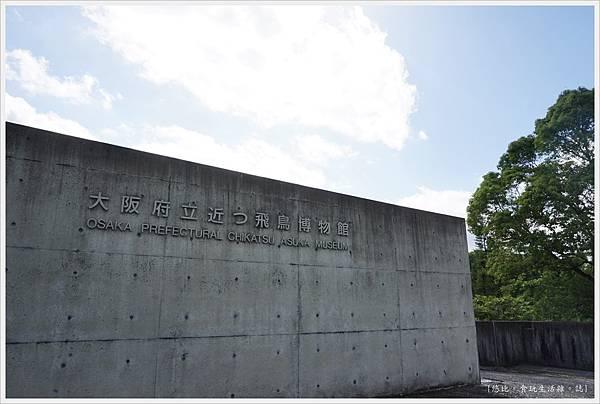 近飛鳥博物館-63.JPG