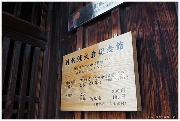 伏見-15-月桂冠大倉紀念館.JPG